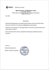 рекомендаційний лист компанії брт