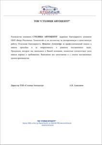 рекомендательное письмо компании брт