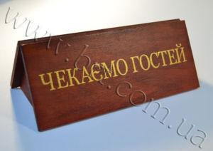 Solid Wood Desk Sign