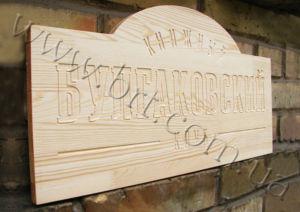 дерев'яна вивіска