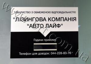 табличка з віконцем для інформації