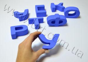 літери з пінопласту
