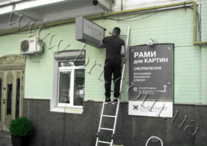 Lightbox installation in Kyiv