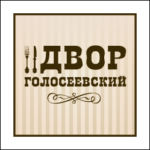 ресторанный комплекс Двор Голосеевский, Киев