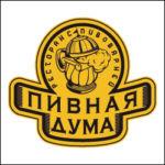 ресторан-пивоварня Пивная Дума