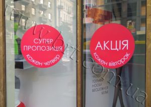 оформление витрин магазинов фото