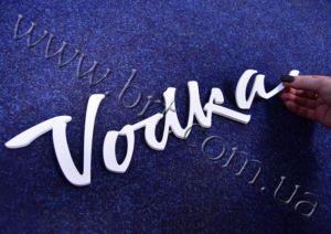 псевдообъемные буквы из пвх