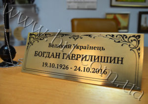латунная табличка на стол