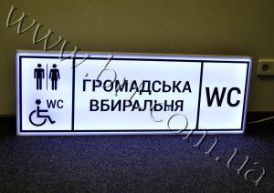 лайтбокс для туалета