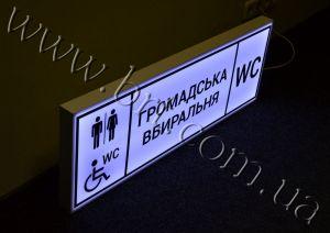 світлова вивіска туалет